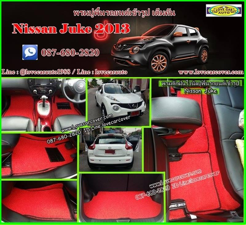 พรมปูพื้นรถยนต์ Nissan Juke ผ้ายางปูพื้นรถยนต์ Nissan Juke