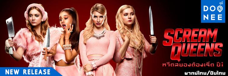 ดูซีรีส์ออนไลน์ Scream Queens หวีดสยองต้องเริ่ด