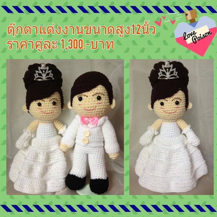 ตุ๊กตาแต่งงาน สูง 12 นิ้ว