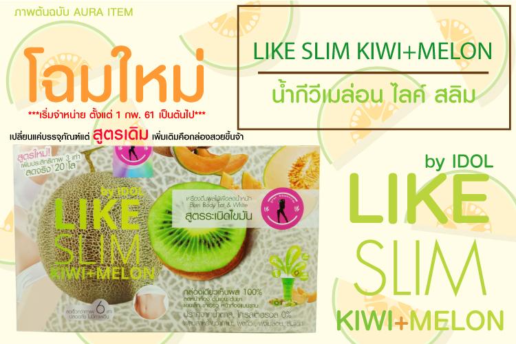 Like slim kiwi+melon น้ำผลไม้กีวี่ผสมเมล่อน Like slim รสเมล่อน ปลีก 135 / ส่ง 95 บาท