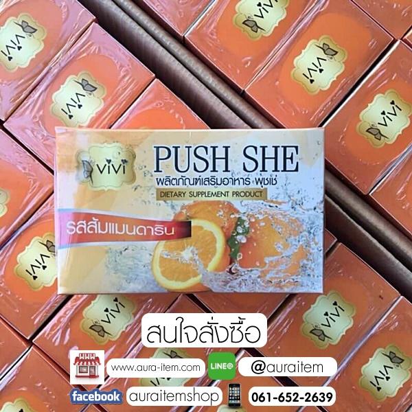 Vivi Push She วีวี่ พุชเช่ รสส้มแมนดาริน ปลีก 135 บ./ส่ง 95 บ.