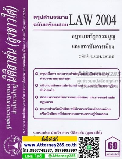 ชีทสรุป LAW 2004 กฎหมายรัฐธรรมนูญฯ ม.รามคำแหง (นิติสาส์น ลุงชาวใต้)
