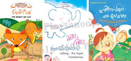 SB-056 หนังสือ นิทานจินตนาการของหนูน้อย