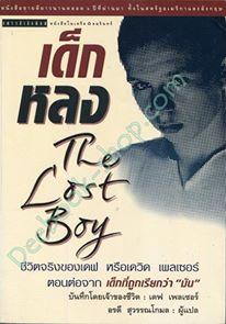เด็กหลง The Lost Boy
