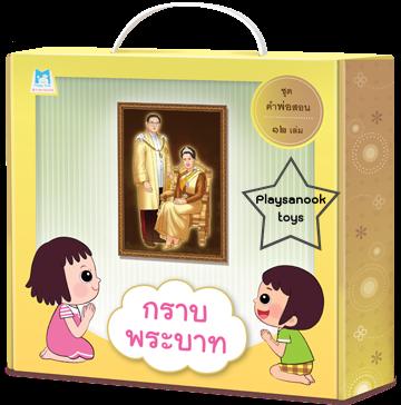 PBP-219 หนังสือ Box Set ชุด คำพ่อสอน