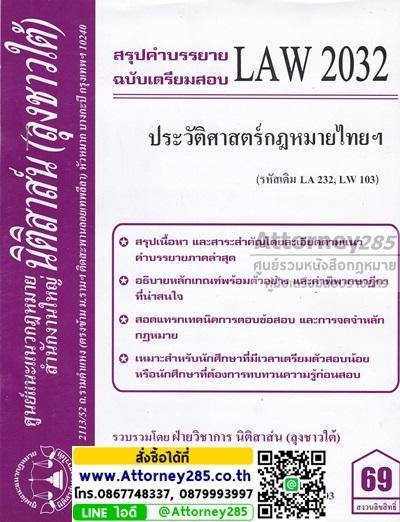 ชีทสรุป LAW 2032 ประวัติศาสตร์กฎหมายไทย ม.รามคำแหง (นิติสาส์น ลุงชาวใต้)