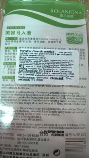 SERUM ROLANJONA สีเขียว :Pure vitC + ไฮยาลูรอนสด + Aqua Synergy