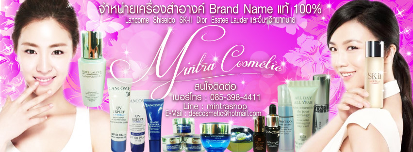 Mintra Cosmetic