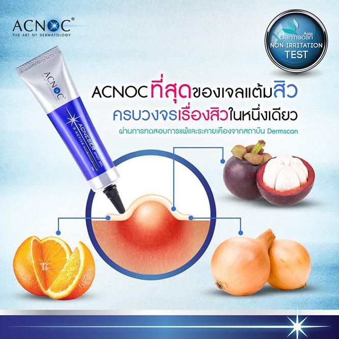 ACNOC ราคา