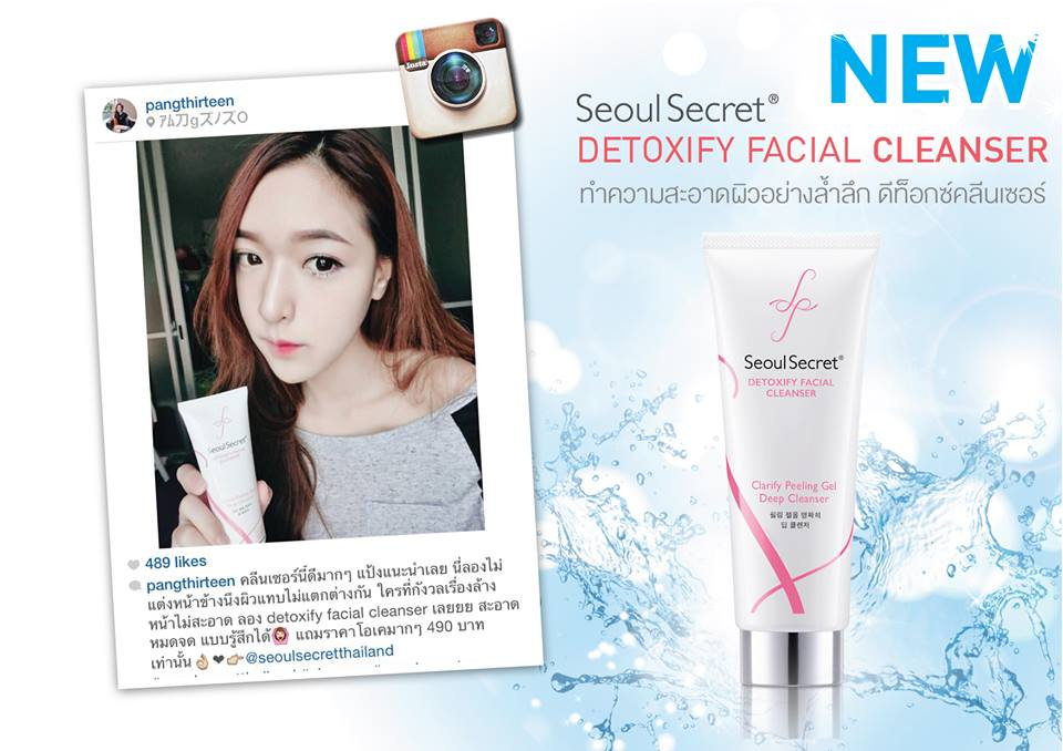 Seoul Secret Detoxify Cleanser ราคา