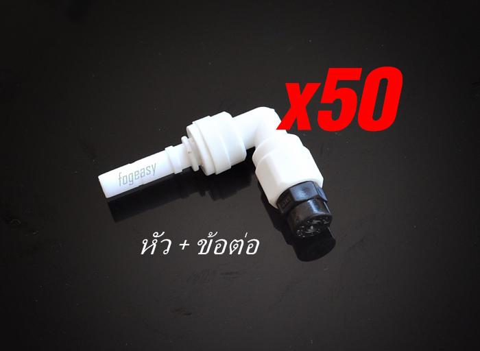 หัวพ่นหมอกแรงดันต่ำ ขนาด 0.5 mm ( หัวพลาสติก ) พร้อมข้อต่องอ 50 หัว