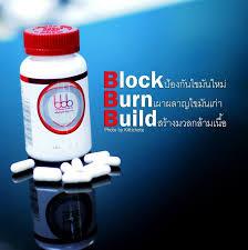 bbb ลดน้ำหนัก block burn build
