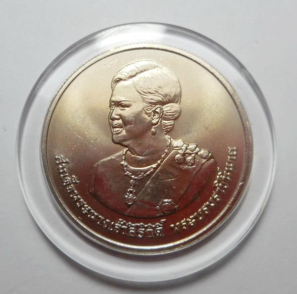 เหรียญพระราชินี พระราชพิธีมหามงคลเฉลิมพระชมพรรษา 80 พรรษา ปี 2550