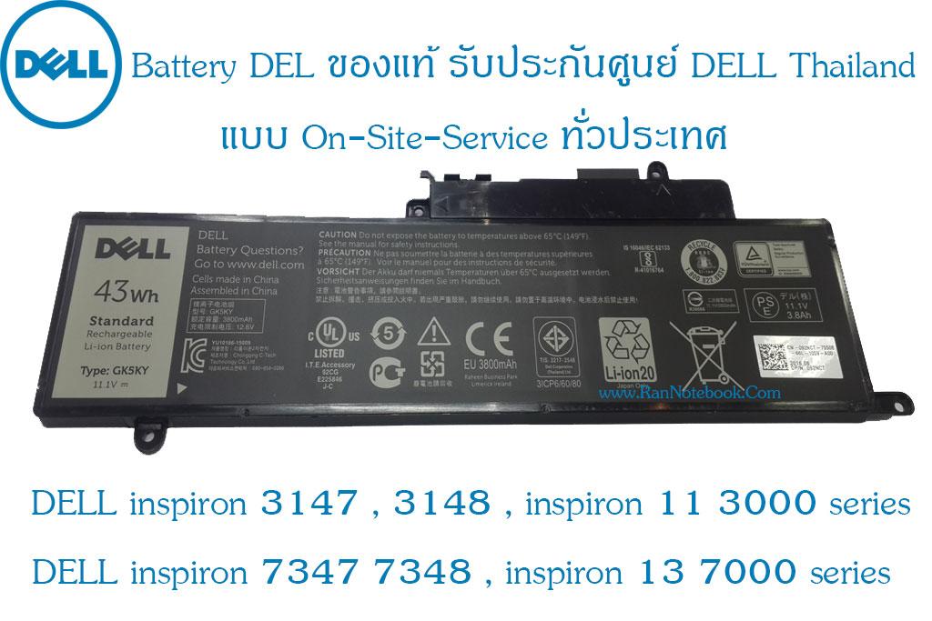 Battery DELL inspiron 13 7000 series 7347 7348 ของแท้ ประกันศูนย์ DELL ราคา ไม่แพง