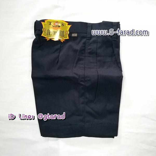 กางเกงนักเรียน สีกรมเข้ม