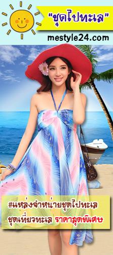 แหล่งรวมชุดไปทะเล ชุดว่ายน้ำ บิกินี่ เสื้อคลุม หมวก และอุปกรณ์ไปทะเล ราคาถูก