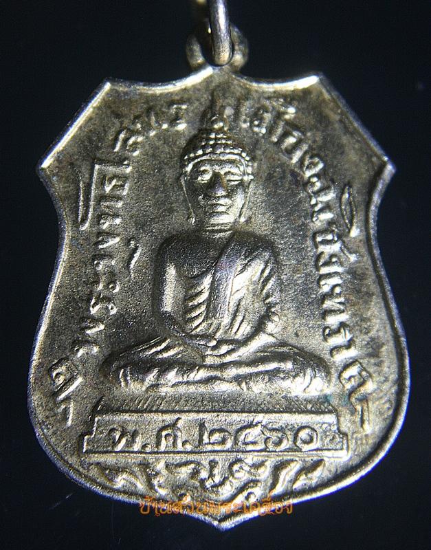 เหรียญหลวงพ่อโสธร วัดโสธรวรารามวรวิหาร จ.ฉะเชิงเทรา ปี 2525 พิมพ์ย้อนยุคเหรียญ ปี ๒๔๖๐