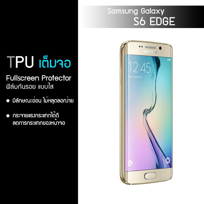 (แบบเต็มจอ) ฟิล์มกันรอย Samsung Galaxy S6 Edge ฟิล์มกันรอยแบบใส (วัสดุ TPU) *** โปรดดูการลอกฟิล์มในรายละเอียดสินค้า***
