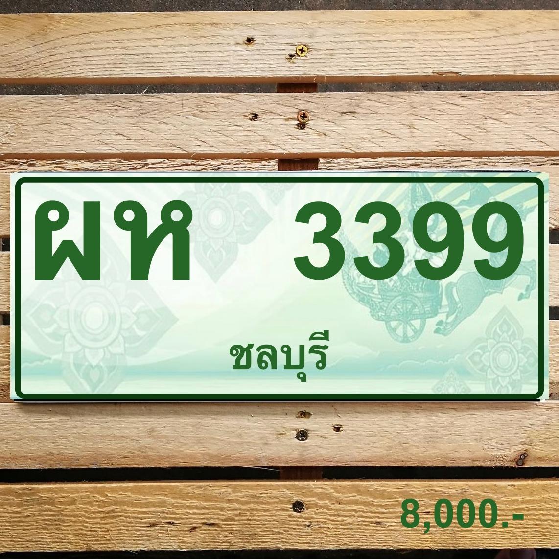 ผห 3399 ชลบุรี