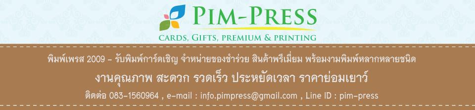 พิมพ์เพรส 2009 - รับพิมพ์การ์ดเชิญ จำหน่ายของชำร่วย ของพรีเมียม พร้อมงานพิมพ์หลากหลายชนิด