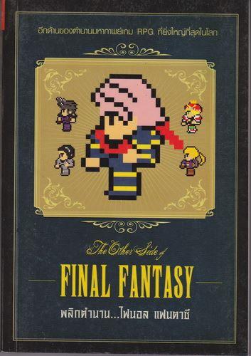 พลิกตำนาน ไฟนอล แฟนตาซี (The Other Side of Final Fantasy)
