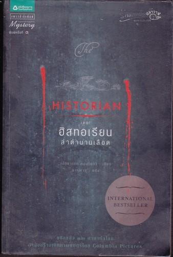 เดอะฮิสทอเรียน ล่าตำนานเลือด (The Historian)