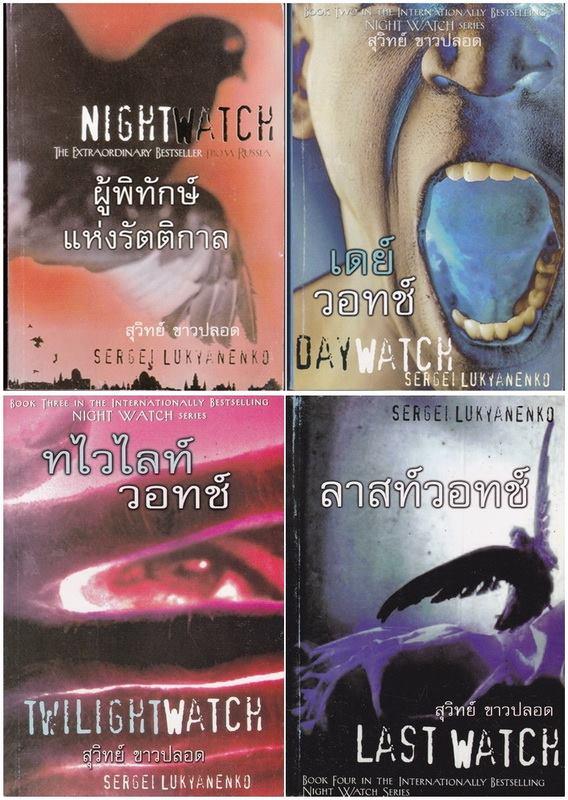 ชุด Nightwatch