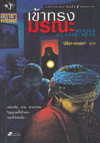 เข้าทรงมรณะ (Murder at Hazelmoor) (Agatha Christie)