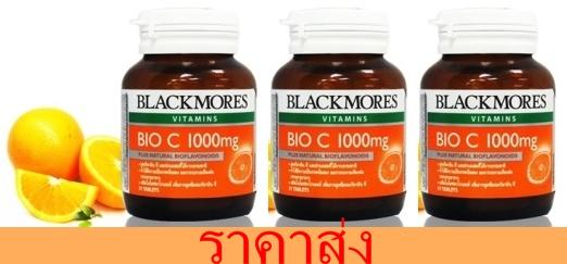 Blackmores Bio C 1000 mg 3 * 31 เม็ด