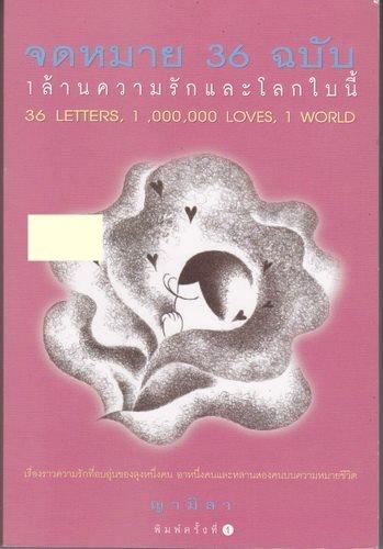 จดหมาย 36 ฉบับ 1 ล้านความรักและโลกใบนี้ (36 Letters, 1,000,000 Loves, 1 World) ของ ญามิลา