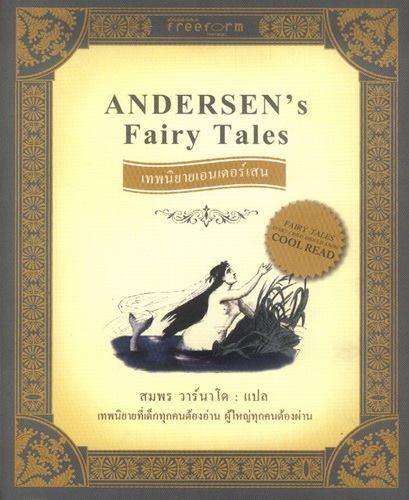 เทพนิยายเอนเดอร์เสน (Andersen's Fairy Tales) ของ ฮันส์ คริสเตียน แอนเดอร์เสน [mr04]