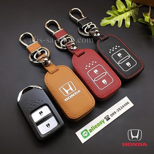 ซองหนังแท้ ใส่กุญแจรีโมทรถยนต์ รุ่น Exta HONDA HR-V,CR-V,BR-V,JAZZ Smart Key 2 ปุ่ม