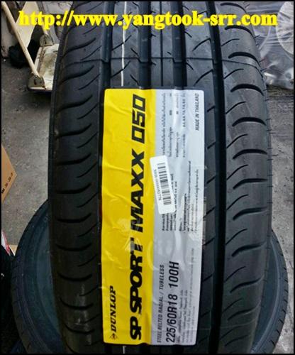 ยาง DUNLOP MAX 050 225/60-18 ราคาถูกที่สุด
