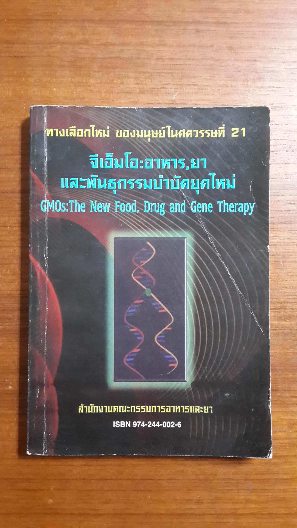 จีเอ็มโอ : อาหาร,ยา และพันธุกรรมบำบัดยุคใหม่ / ประธาน ประเสริฐวิทยาการ