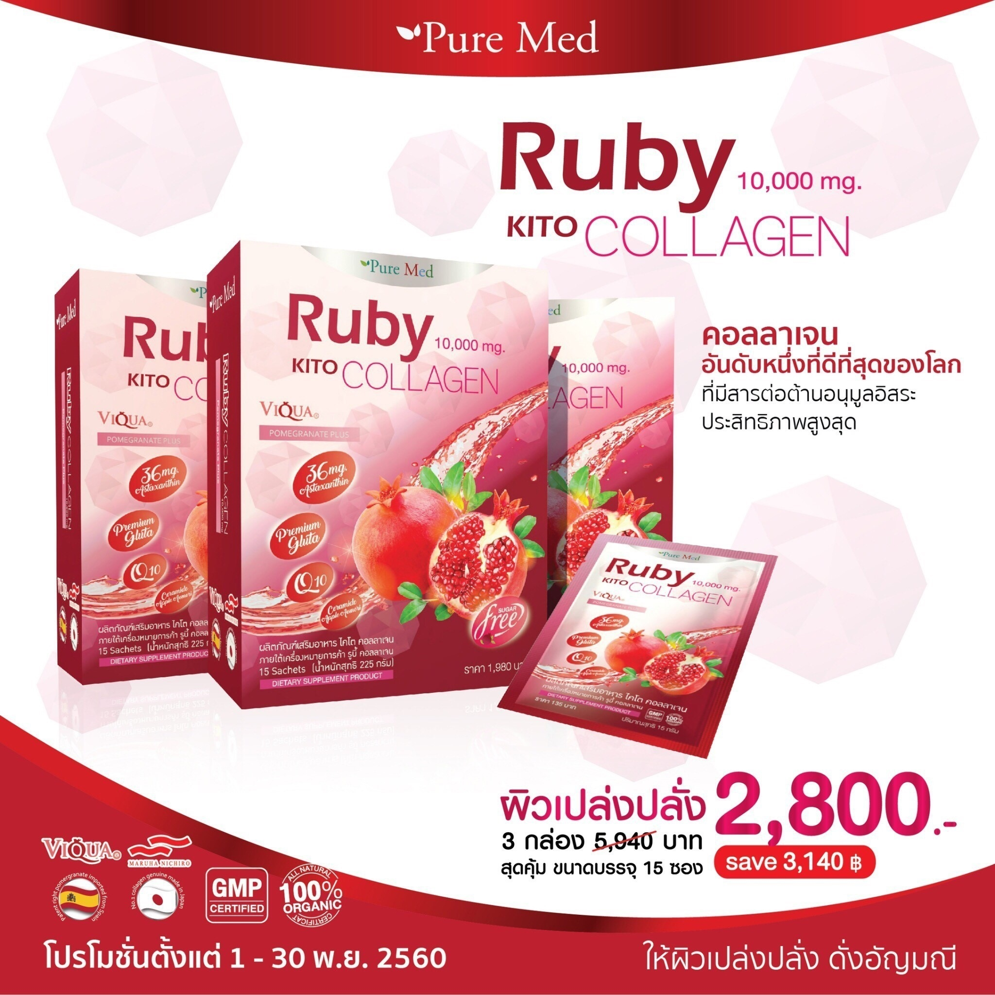 ruby kito collagen 10,000 mg. 3 กล่อง