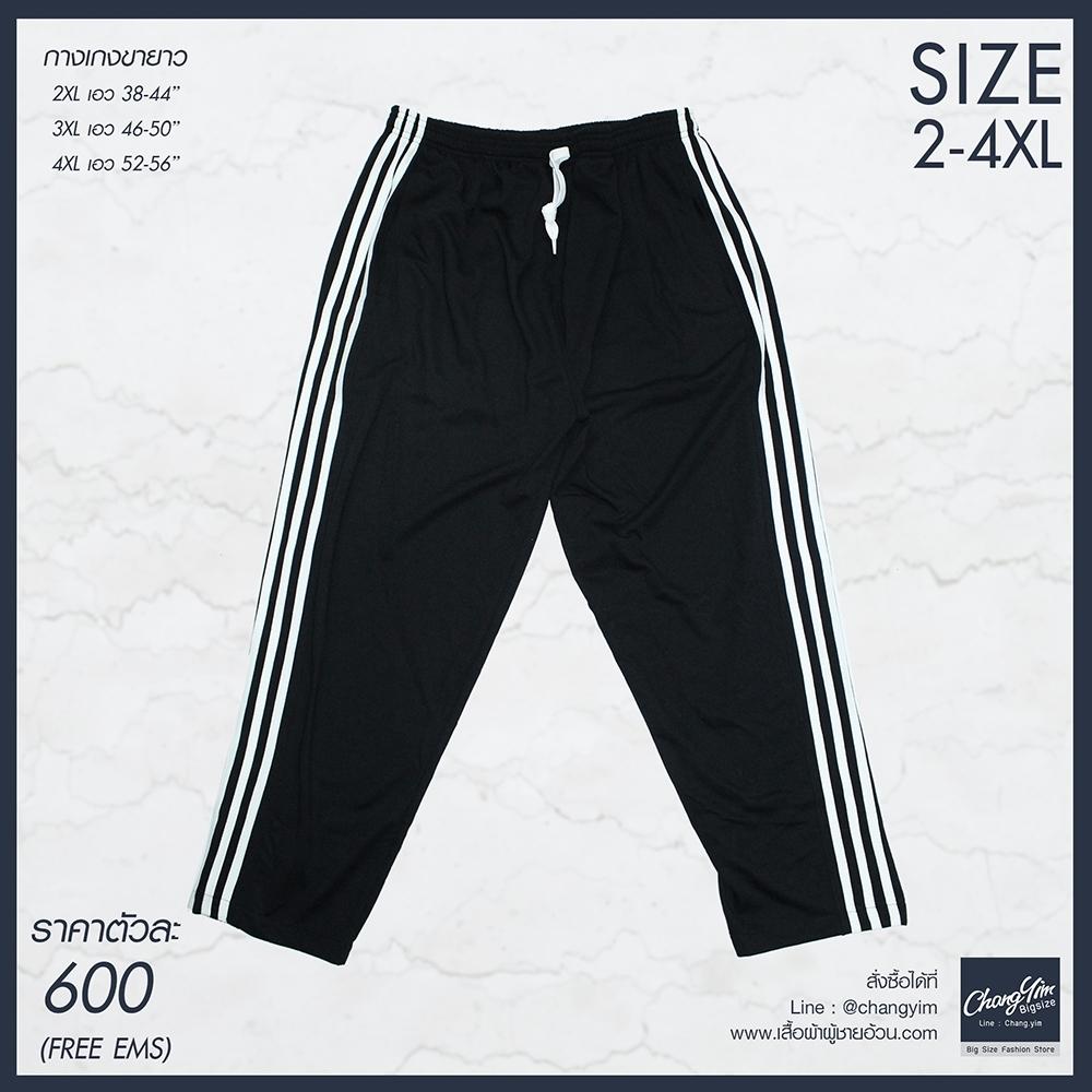 กางเกงวอมขายาว 2XL,3XL,4XL สีดำ