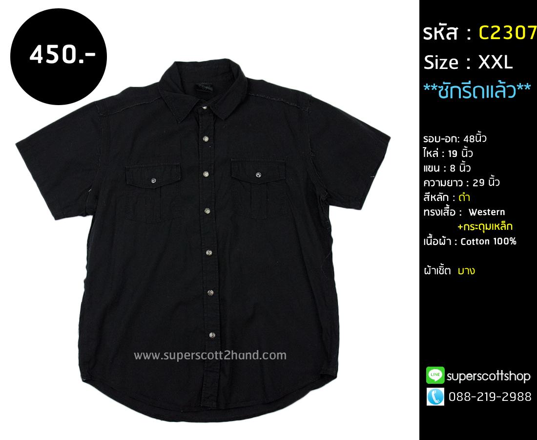 C2307 เสื้อเชิ้ตผู้ชาย สีดำ แขนสั้น กระดุมเหล็ก