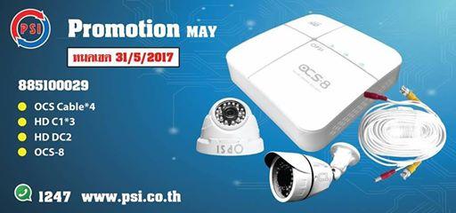 ชุดกล้องวงจรปิด PSI OCS (ชุดโปรโมชั่น 08/60)