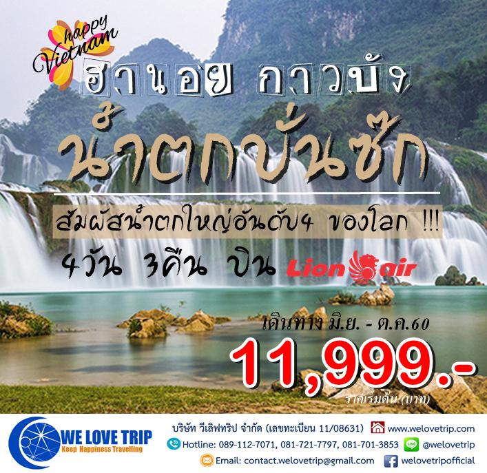 เปิดเส้นทางใหม่ทัวร์เวียดนาม ฮานอย กาวบัง น้ำตกบั่นซก 4วัน 3คืน (วันนี้-ตุลาคม)