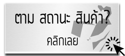 http://www.thaibackoffice.com/Gunblank/status