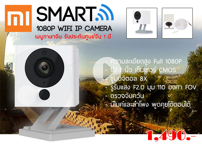 MiJia Smart Xiaomi 1080P Wifi IP Cam