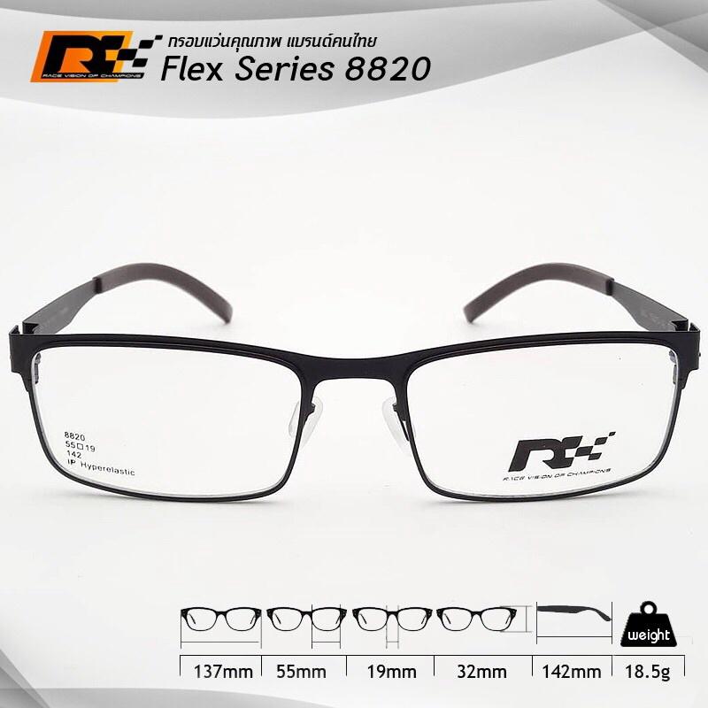 กรอบแว่นสายตา Race (เลือกรุ่นและสีสินค้าด้านใน)