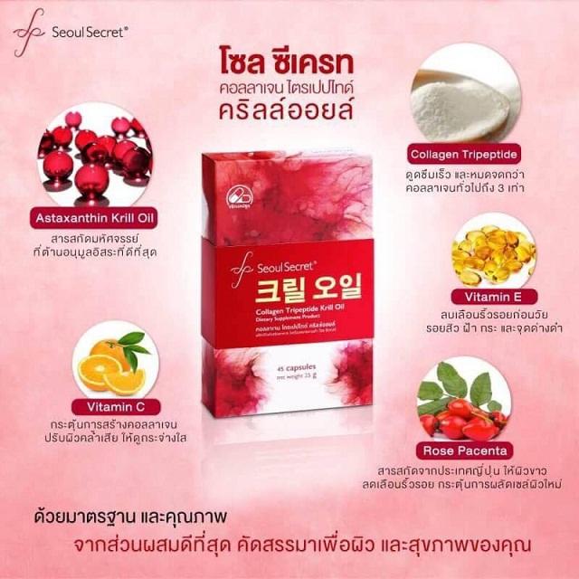 Seoul Secret Collagen Tripeptide Krill Oil สูตรใหม่! คอลลาเจน ไตรเปปไทด์ คริลล์ออยล์ บาย โซล ซีเครท ด้วยสุดยอดส่วนผสมที่จะทำให้ผิวสวย ช่วยคงความอ่อนเยาว์ของผิวพรรณ และเจิดจรัสกว่าที่เคย