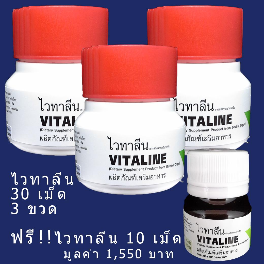 VITALINE (ไวทาลีน) 30 capsules 3 ขวด FREE ขวด 10 เม็ด