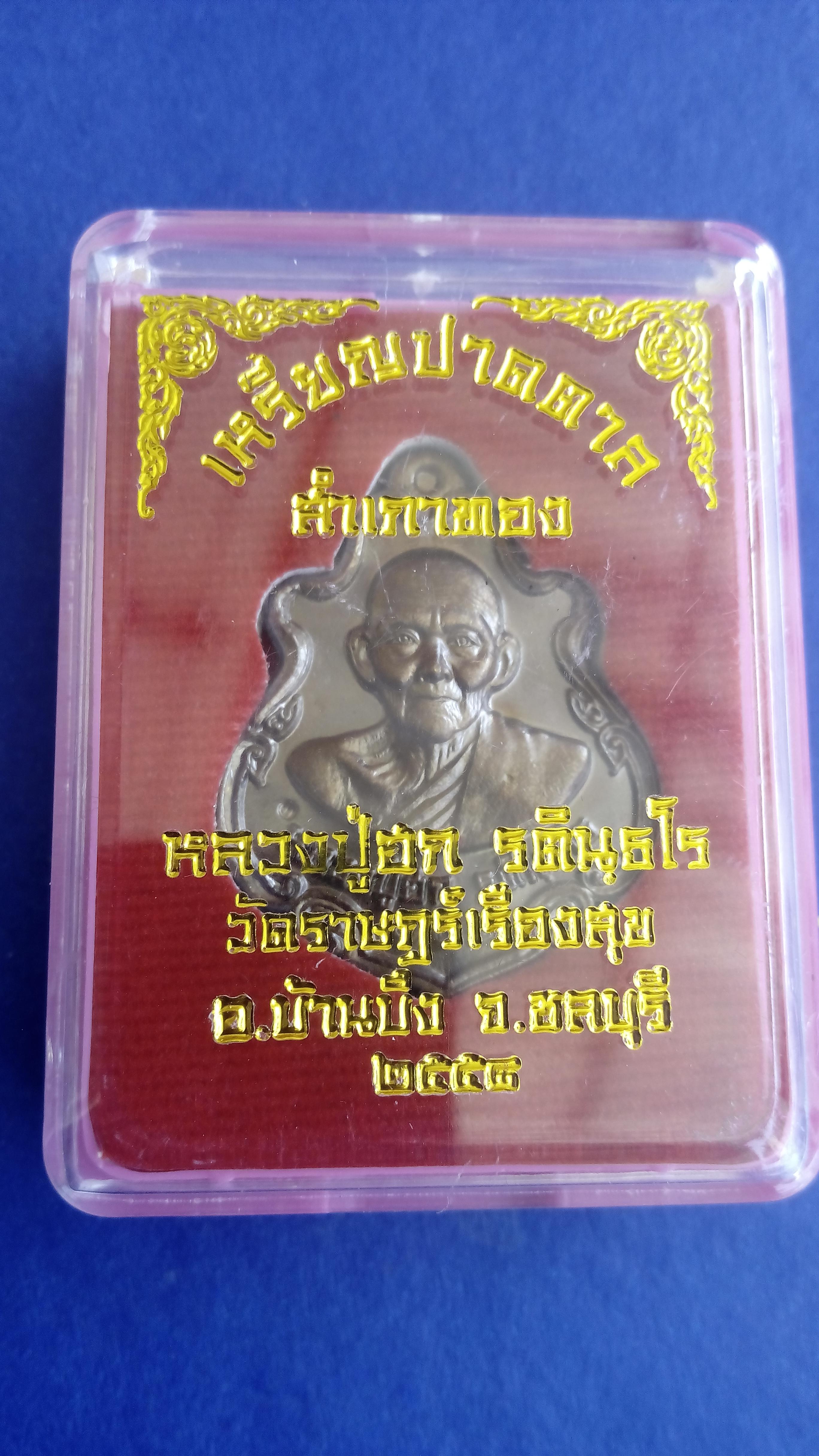 เหรียญปาดตาล หลวงปู่ฮก วัดมาบลำบิด เนื้อทองแดงรมดำ ตอกโค๊ต