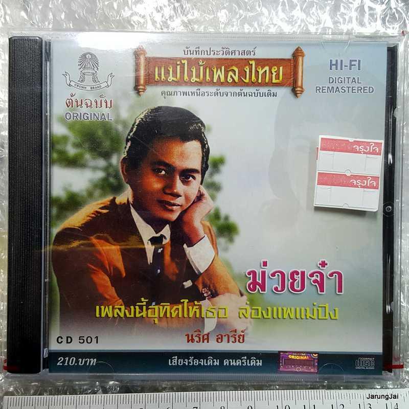 CD แม่ไม้เพลงไทย ม่วยจ๋า นริศ อารีย์