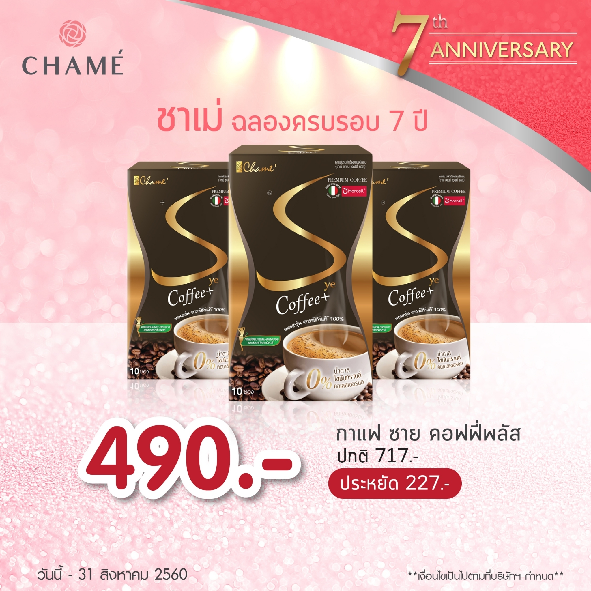 Sye Coffee Plus จำนวน 3 กล่อง กาแฟลดน้ำหนักสารสกัดโมโรซิลสิทธิบัตรเดียวในประเทศไทย