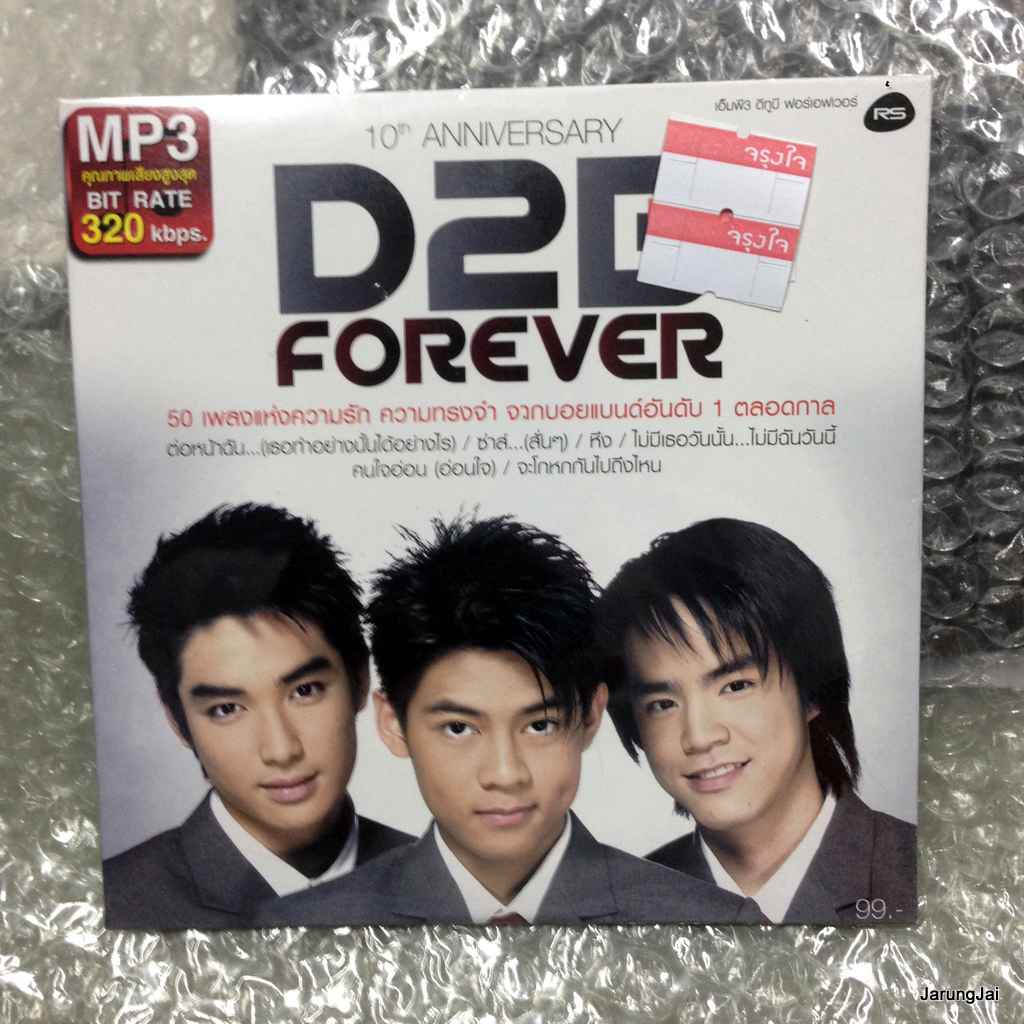 mp3 d2b forever : ดีทูบี / rs