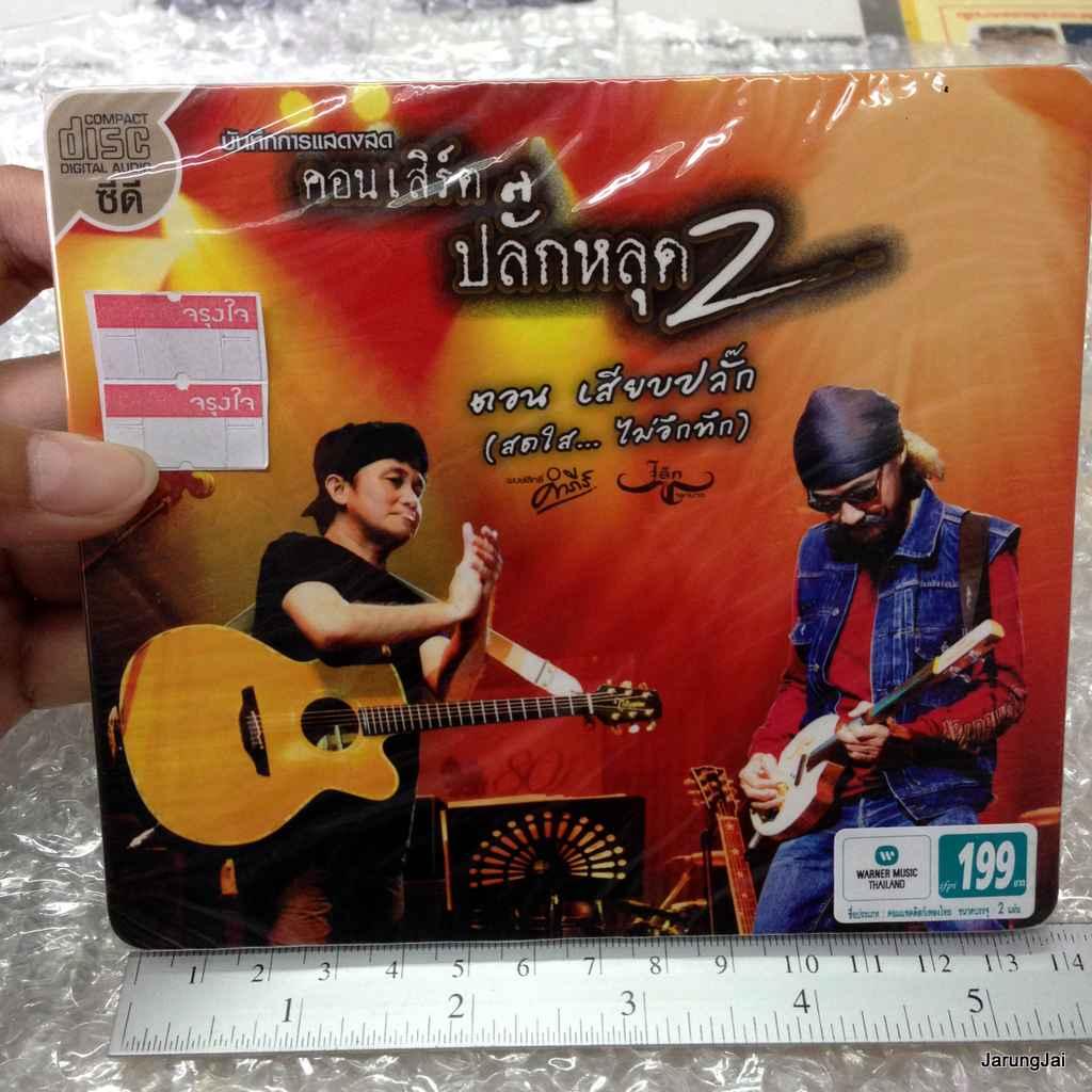 CD คอนเสิร์ต เล็ก คาราบาว พงษ์สิทธิ์ คำภีร์ บันทึกการแสดงสดคอนเสิร์ต ปลั๊กหลุด 2/wmt.