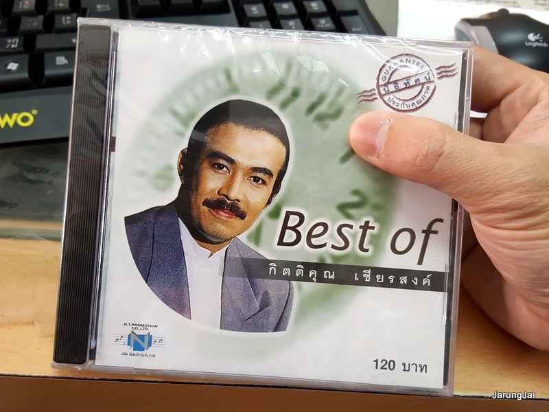 CD Best of กิคคิคุณ เชียรสงค์